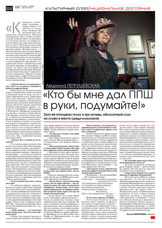 Petruschewskaja_Nowaja_Gazeta.jpg