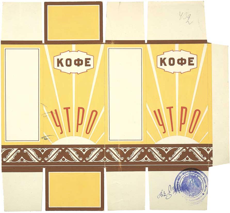 Образец дизайна упаковки кофе «Утро». 1950-е