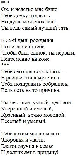 стихи от тещи