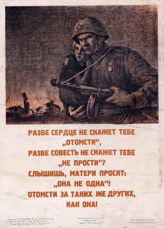 «Правда», 26 февраля 1943 года