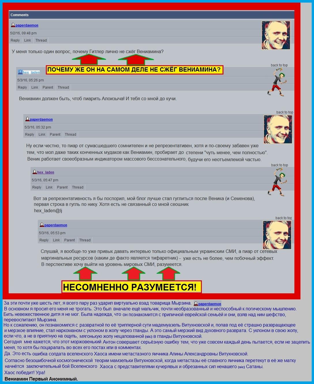 Папердемон Мырзин и гнусная Витухновская с метастазами