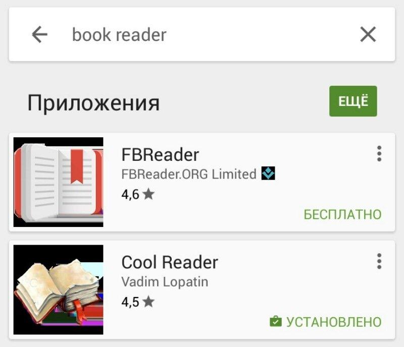 В Каком Формате Скачивать Книги Для Андроид