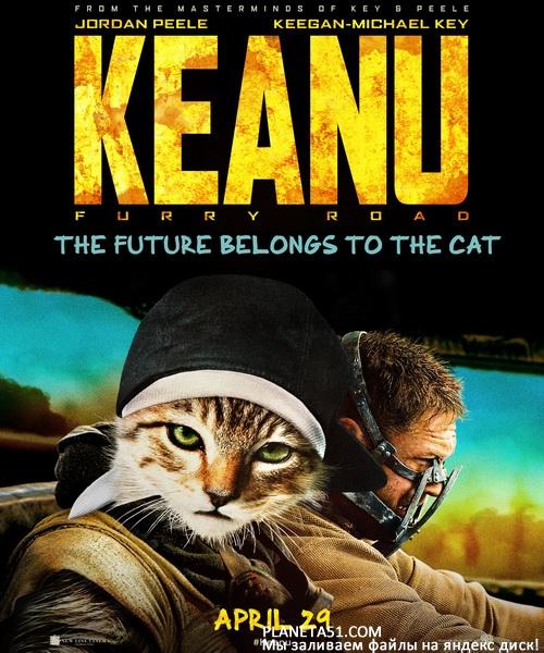 Киану / Keanu (2016/WEBRip)