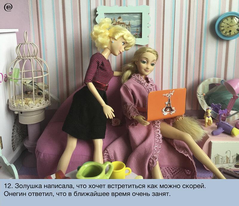 Разморозка. Сезон 2. Серия 6