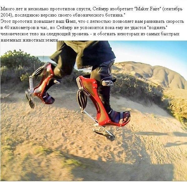 Сапоги-скороходы «Bionic Boots»