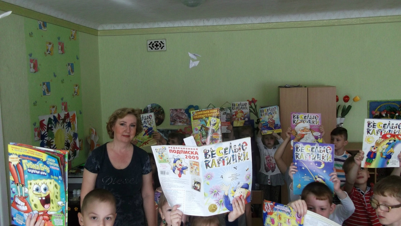 веселые картинки,юбилей журнала,донецкая республиканская библиотека для детей,читай и стань успешным