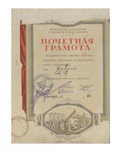1948 г. Почётная грамота