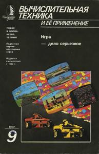 Журнал: Вычислительная техника и её применение - Страница 2 0_144745_2229421_orig
