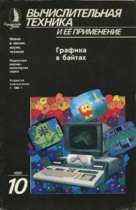 Журнал: Вычислительная техника и её применение - Страница 2 0_144746_a43c831d_orig