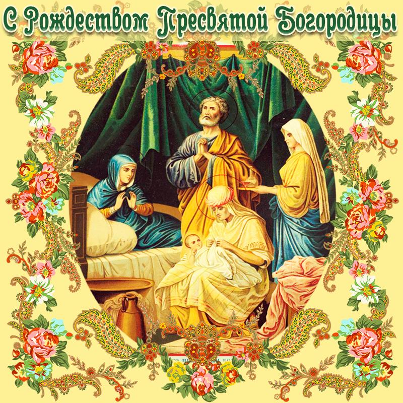 Открытки с праздником рождества богородицы