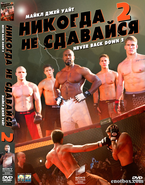 Никогда не сдавайся 2 / Never Back Down 2: The Beatdown (2011/WEB-DL/WEB-DLRip)