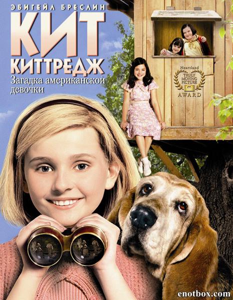 Кит Киттредж: Загадка американской девочки / Kit Kittredge: An American Girl (2008/WEB-DL/DVDRip)