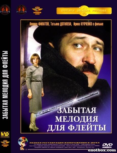Забытая мелодия для флейты (1987/DVDRip)