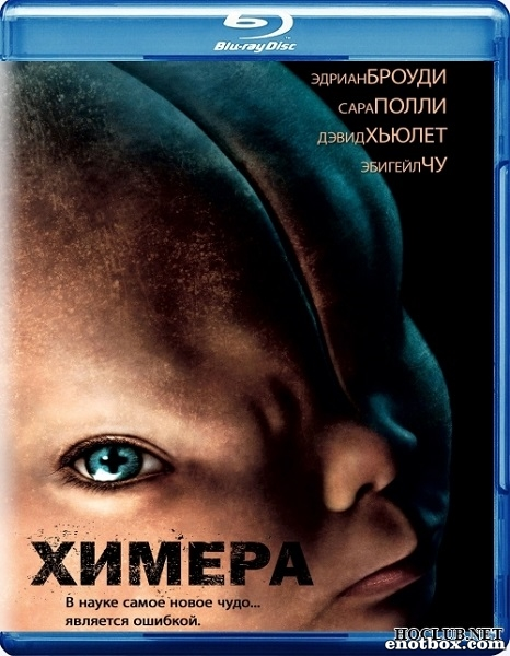 Химера / Splice (2009/BDRip/HDRip)