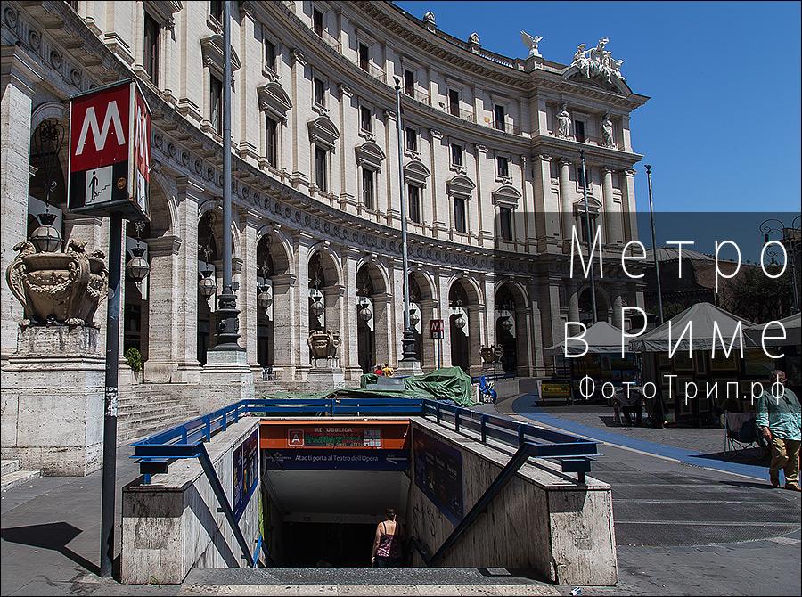 Метро, Рим, метрополитен, италия, путешествие, жж, в блоге Алексея Соломатина