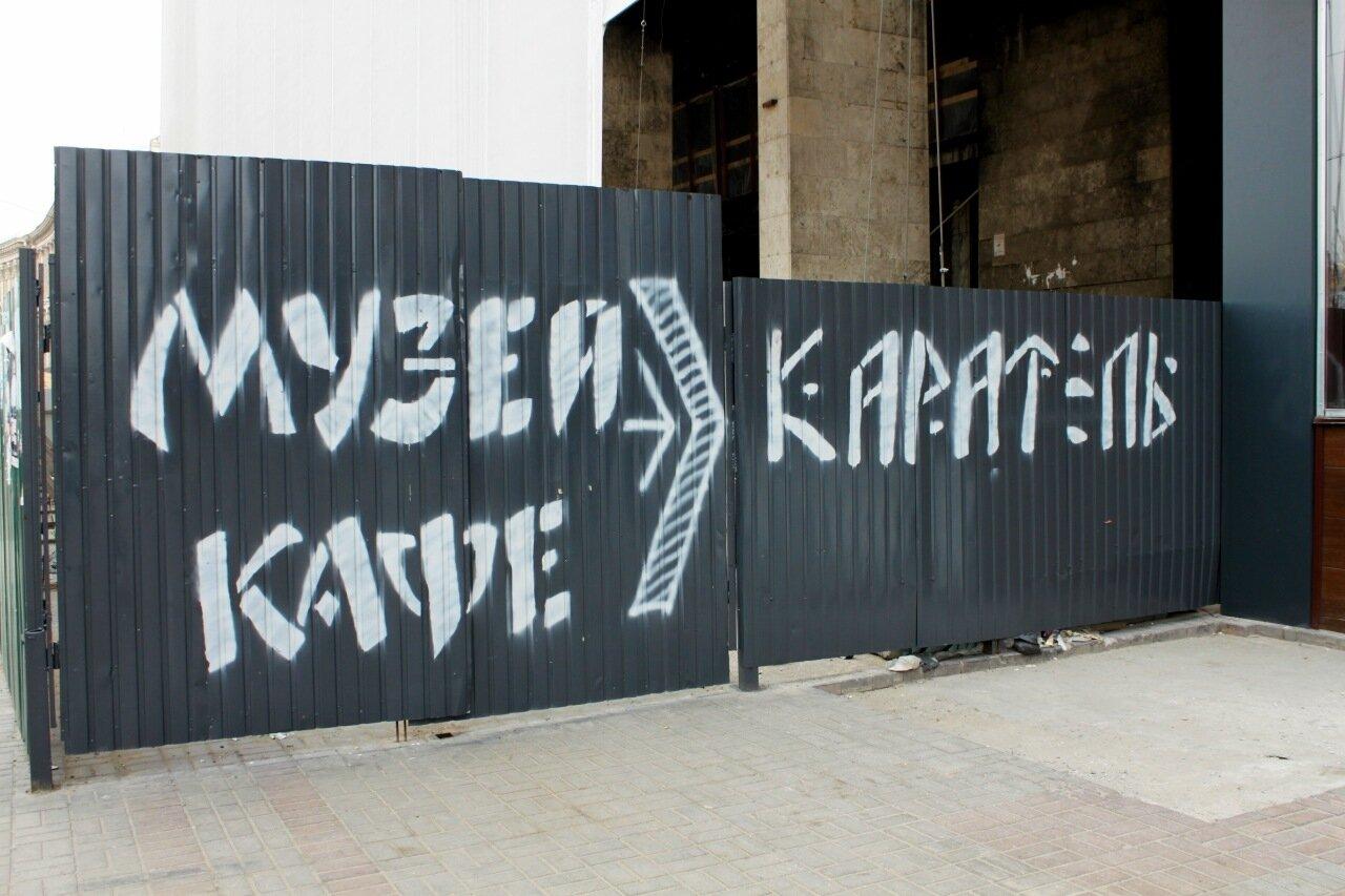 Вывеска музея-кафе Каратель
