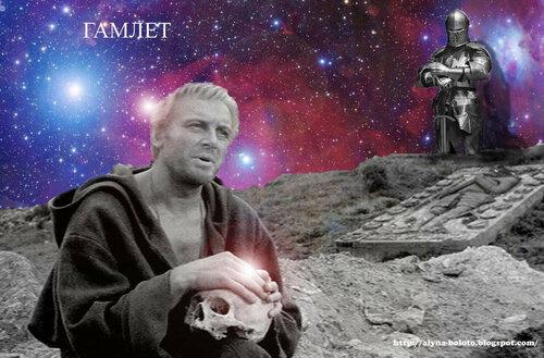 Гамлет в вечности