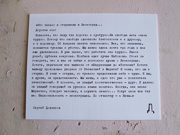 Сергей Довлатов | Slow Life Blog