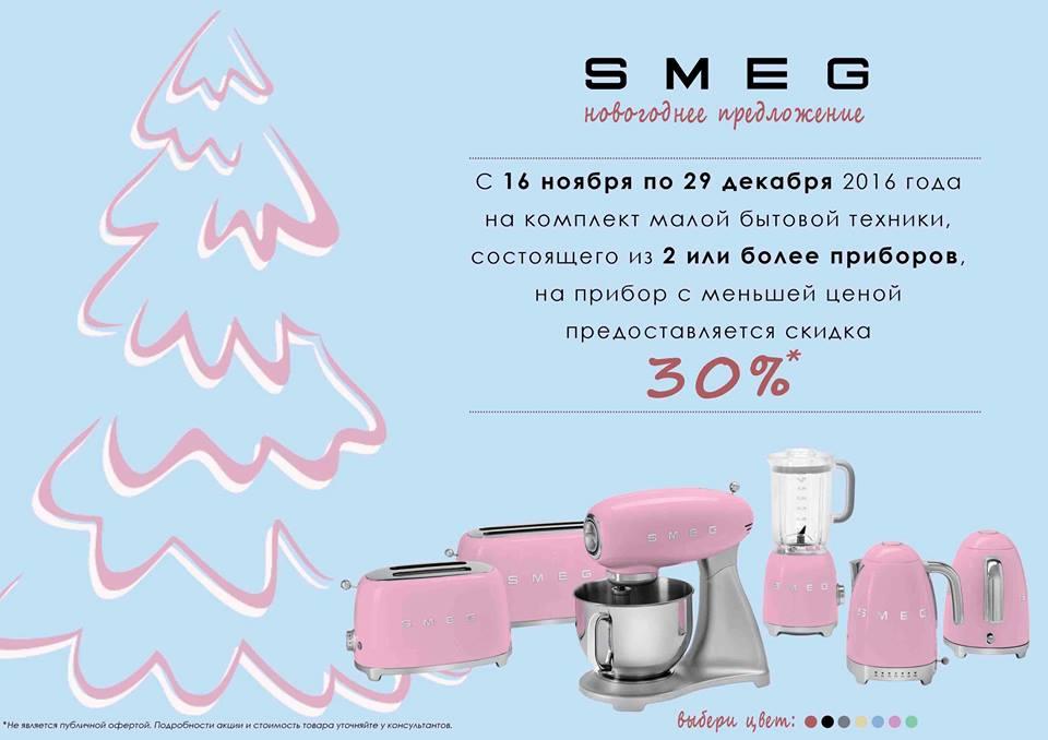 новогодние скидки в Краснодаре - Акция на кухонную технику SMEG