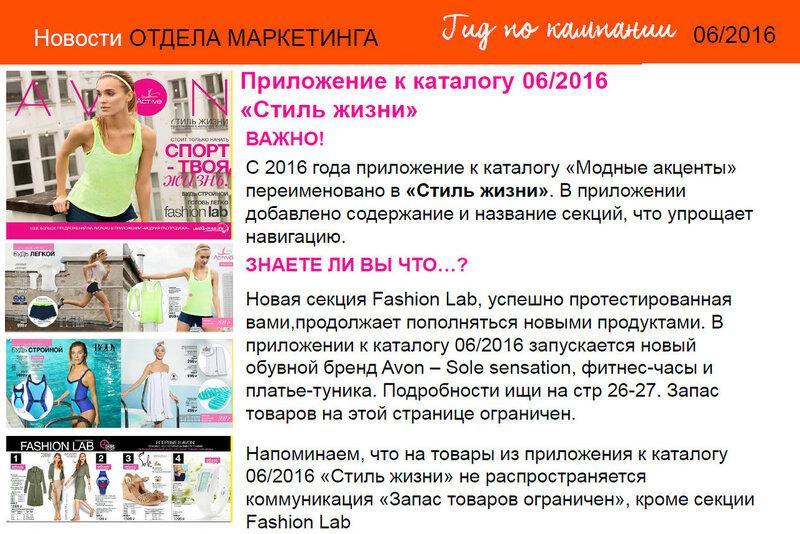 Гид кампании 06 2016 0017.jpg