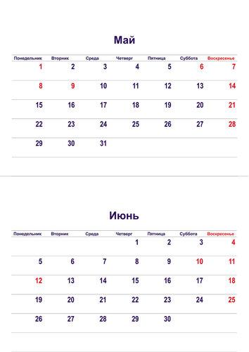 перекидной календарь май-июнб 2017 год
