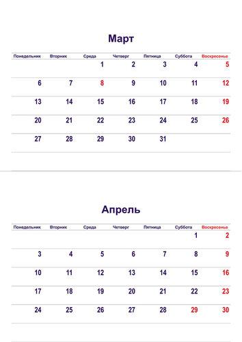 перекидной календарь март-апрель 2017 год