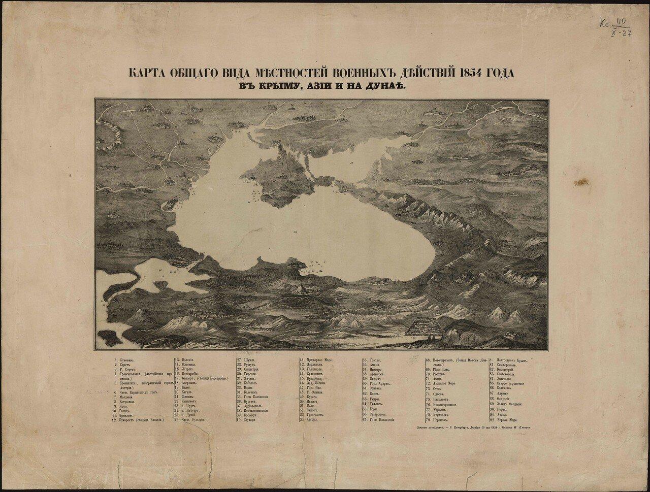 1854. Карта общаго вида местностей военных действий 1854 года в Крыму, Азии и на Дунае