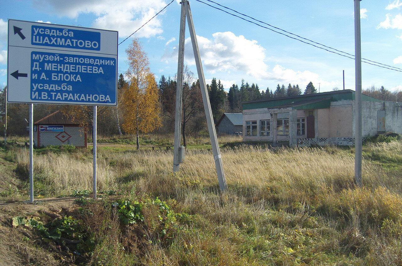 вело-junction Тараканово