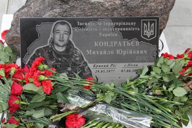 Памятный знак подполковнику Кондратьеву, погибшему при выполнении задания в АТО, открыли в Днепре. ФОТОрепортаж