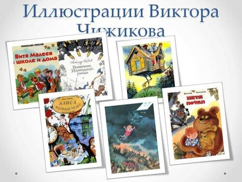 0014-014-Illjustratsii-Viktora-CHizhikova.jpg