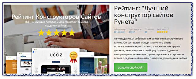 Лучший конструктор сайтов топ сайты севастопольских школ