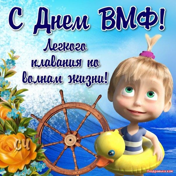 Открытки день военно морского флота!