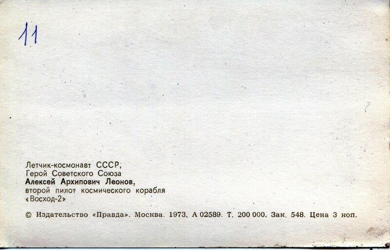 Алексей Архипович Леонов (2).jpg