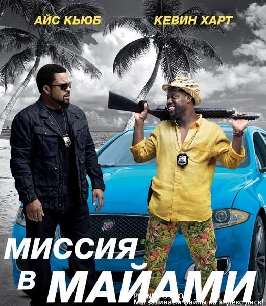 Миссия в Майами / Ride Along 2 (2016/BDRip/HDRip)