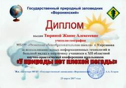 Тюрина Ж.А.m.jpg