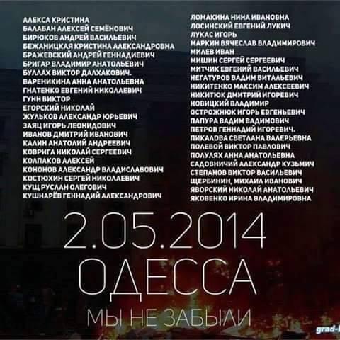 Одесса. Донбасс с тобой. КРЫМ СКОРБИТ ВМЕСТЕ С ВАМИ.