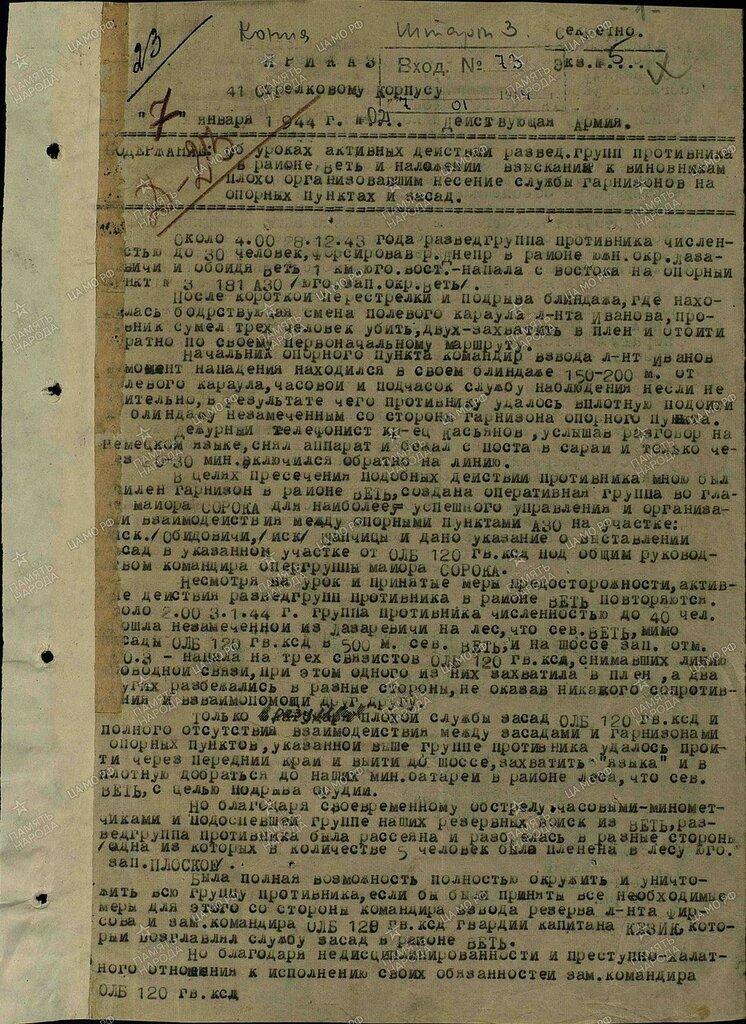 41 СК Немецкая разведка.jpg