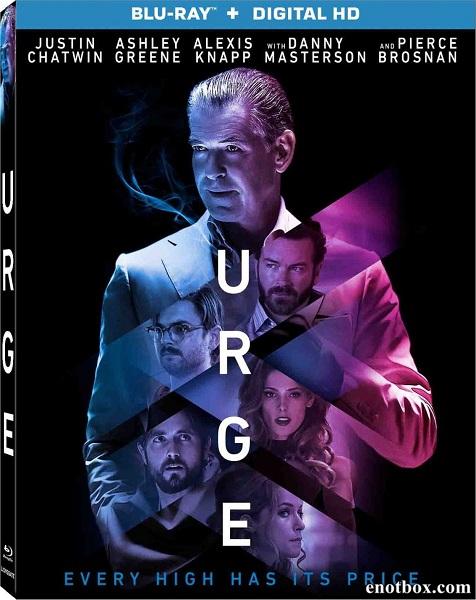 Побуждение / Urge (2016/BDRip/HDRip)