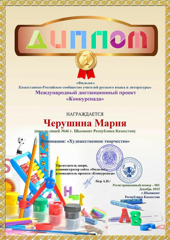 1 место  - на русском