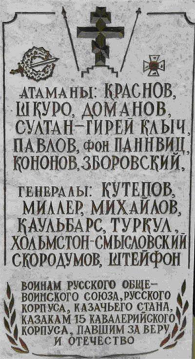 ПАМЯТНИК НАЦИСТСКИМ КАЗАКАМ. г. Москва, Ленинградский проспект, д. 75 на территории храма Всех Святых-2.jpg