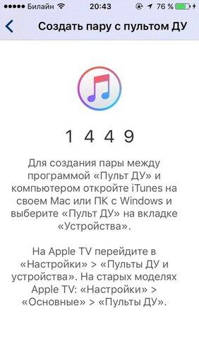 создание пары iphone apple tv
