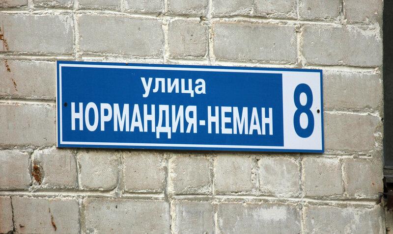 Улица Нормандия-Неман в городе Орёл