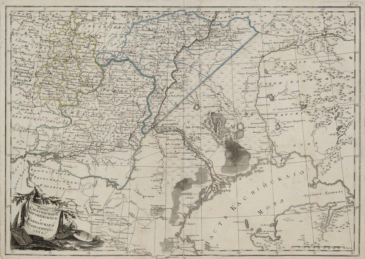 18. Карта Саратовского, Воронежского и Кавказского наместничеств