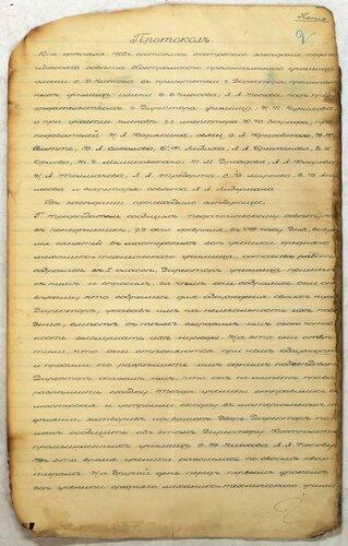 ГАКО, ф. 445, оп. 1, д. 520, л. 2.