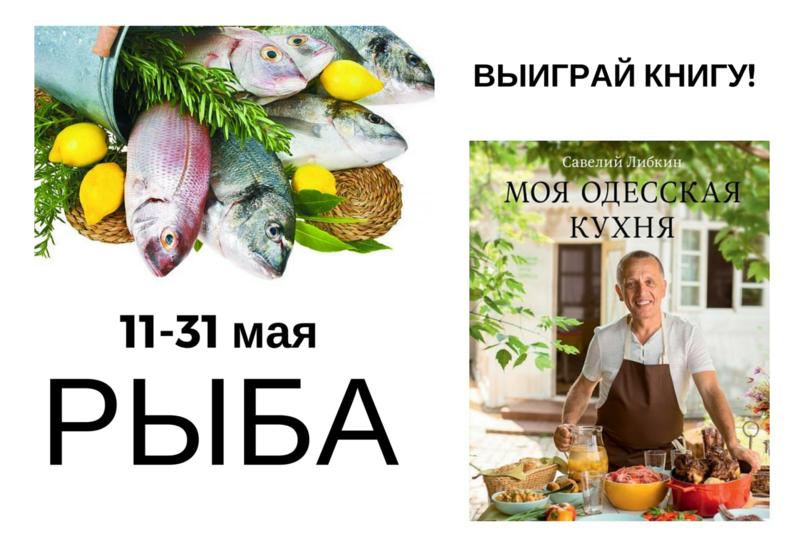 рыба фм 2016.png