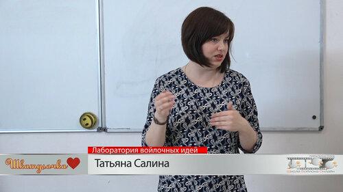 Татьяна Салина