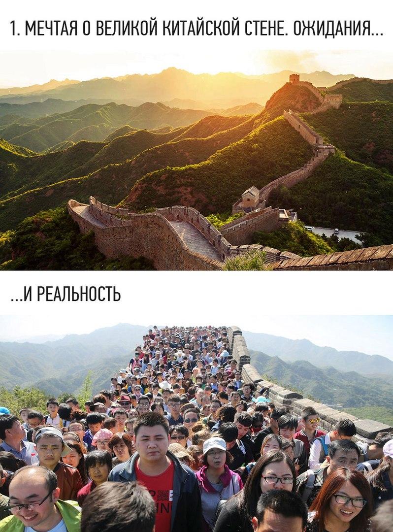 Путешествия: Ожидания vs Реальность (10 фото)