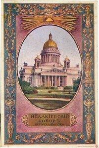Исаакиевский собор. Петроград. ХІХ в.