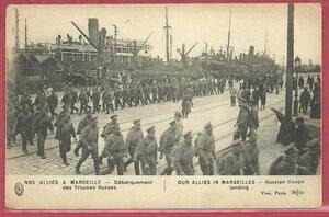 Русские войска в Марселе. Высадка русских войск