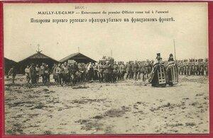 Лагерь Майльи. Похороны первого русского офицера, убитого на французском фронте